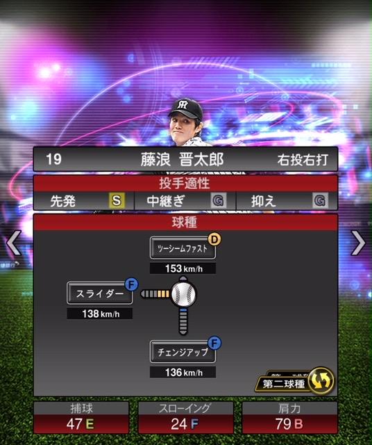 2020-ts−藤浪晋太郎−投手適性−第二球種
