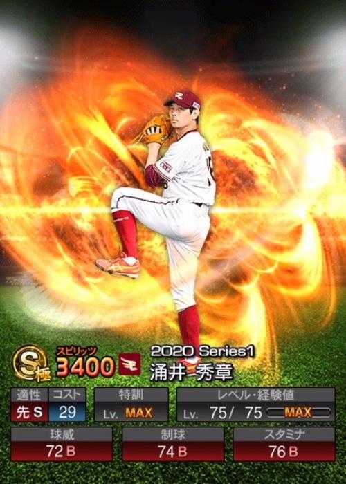 2020-s1−涌井秀章
