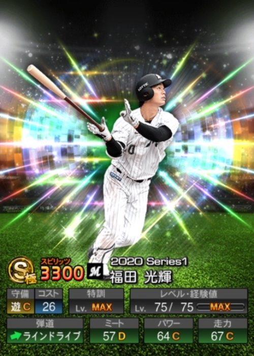 2020-hope−福田光輝