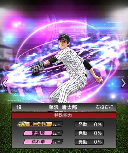 2020-ts−藤浪晋太郎−特殊能力