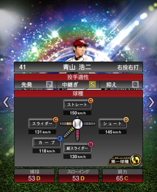 2020-青山-変化球1