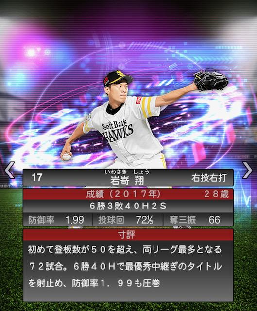 プロスピ-岩崎-成績