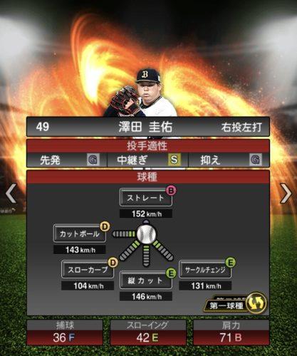 2020-s1−澤田圭佑−投手適性−第一球種
