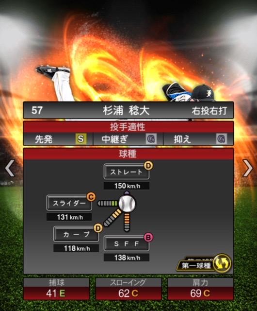 2020-s1−杉浦稔大−投手適性−第一球種