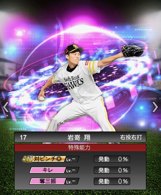 プロスピ-岩崎-特殊能力