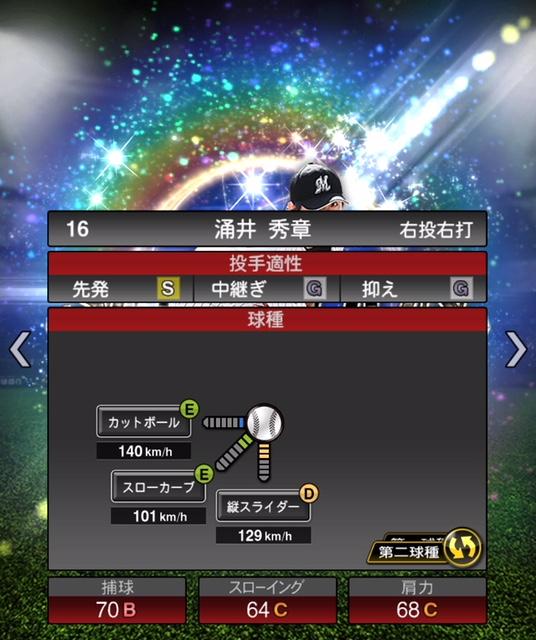 2020-涌井-変化球2