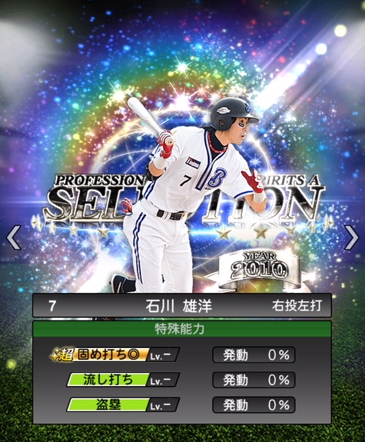 2020−se-石川雄洋−特殊能力