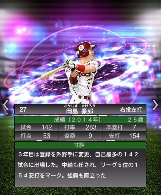 2020-ts−岡島豪郎−寸評