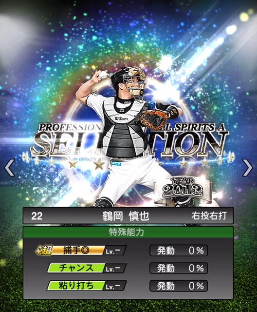 2020-鶴岡-特殊能力
