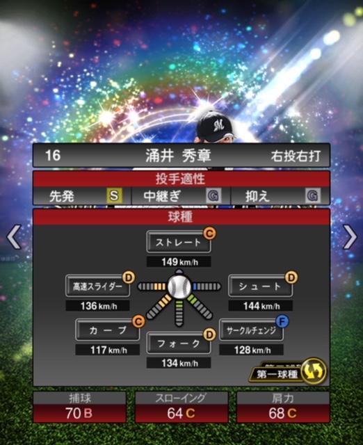 2020-涌井-変化球1