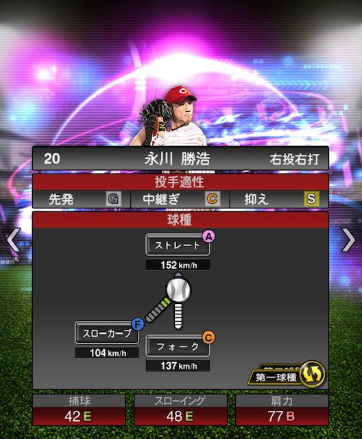 プロスピ-永川-変化球1