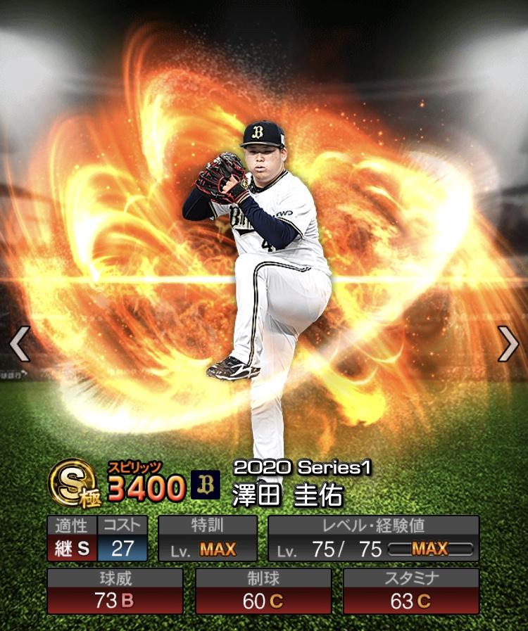 2020-s1−澤田圭佑