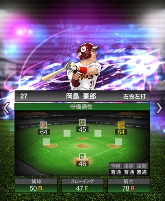 2020-ts−岡島豪郎−守備適性
