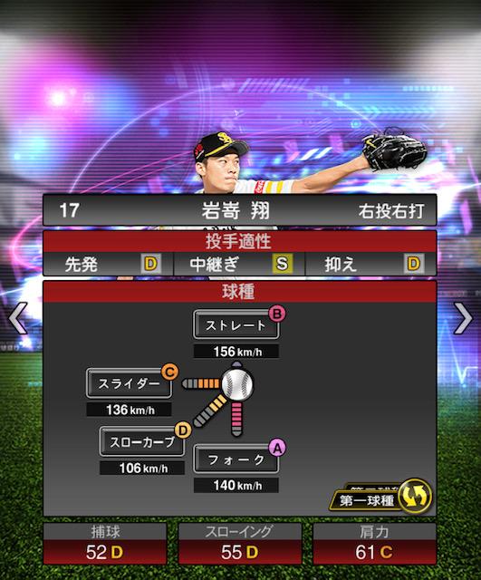 プロスピ-岩崎-変化球1