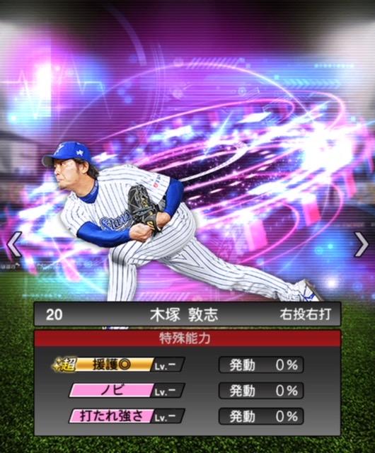 2020-ts−木塚敦志−特殊能力