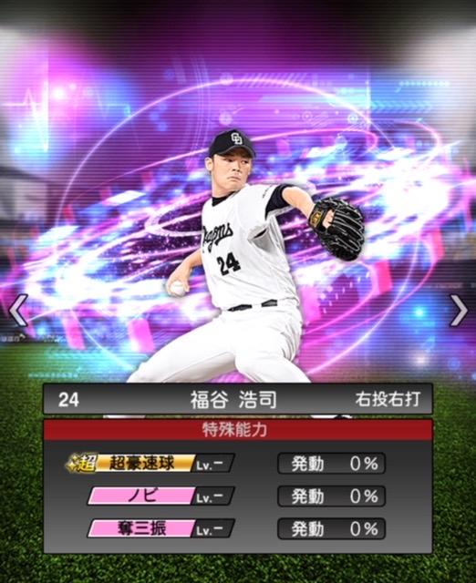 2020-ts−福谷浩司−特殊能力