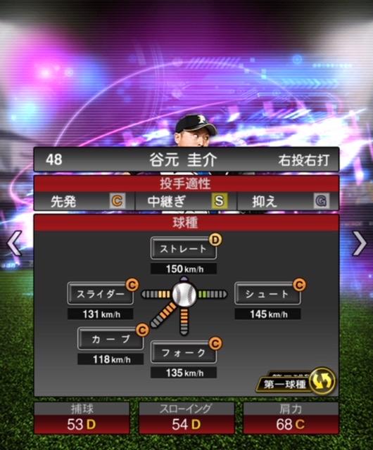 2020-ts−谷元圭介−投手適性−第一球種