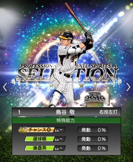 2020−se-鳥谷敬−特殊能力