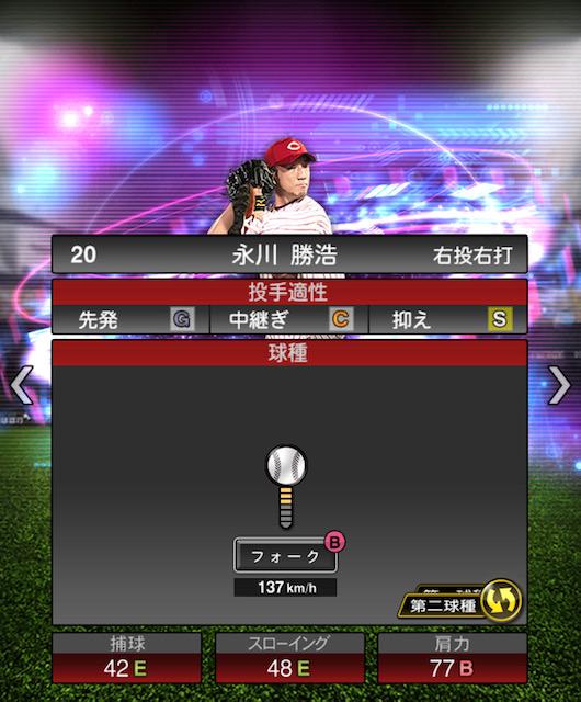 プロスピ-永川-変化球2
