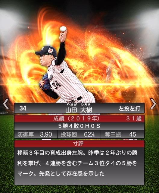 2020-s1−山田大樹−寸評