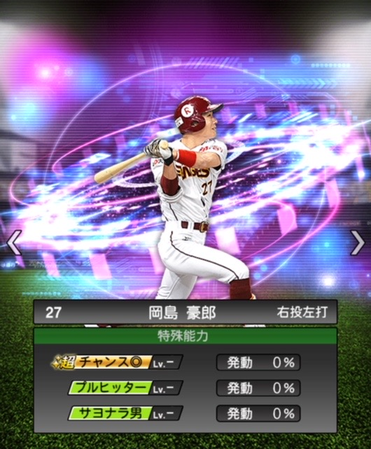 2020-ts−岡島豪郎−特殊能力
