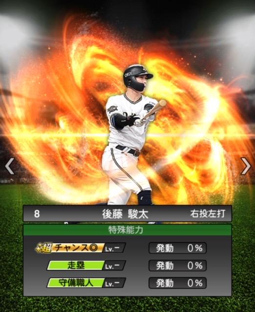 2020-s1−後藤駿太−特殊能力