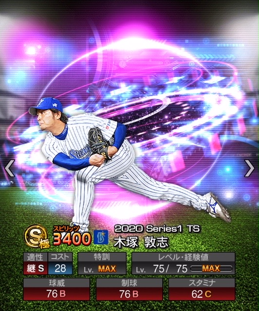 2020-ts−木塚敦志