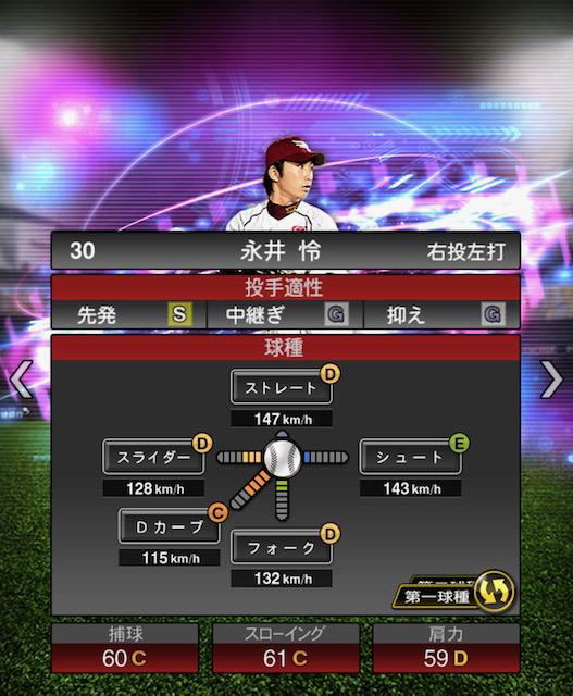 プロスピ-永井怜-変化球1