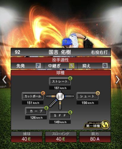 2020-s1−国吉佑樹−投手適性−第一球種