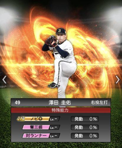 2020-s1−澤田圭佑−特殊能力