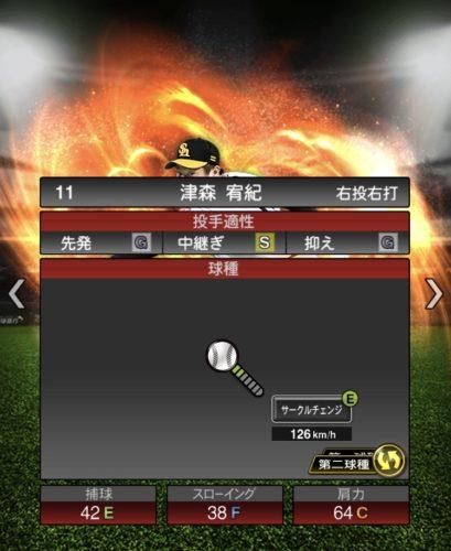 2020-s−津森宥紀−投手適性−第ニ球種