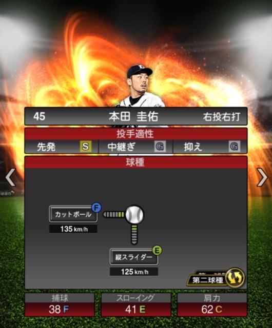プロスピ-本田圭佑-変化球2