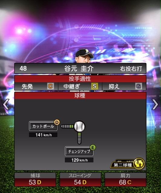 2020-ts−谷元圭介−投手適性−第ニ球種