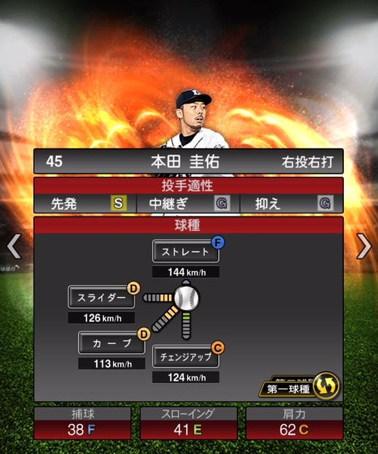 プロスピ-本田圭佑-変化球1