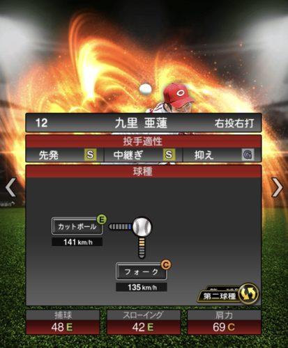2020-s1−九里亜蓮−投手適性−第ニ球種