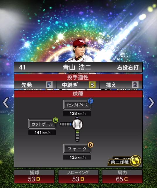 2020-青山-変化球2