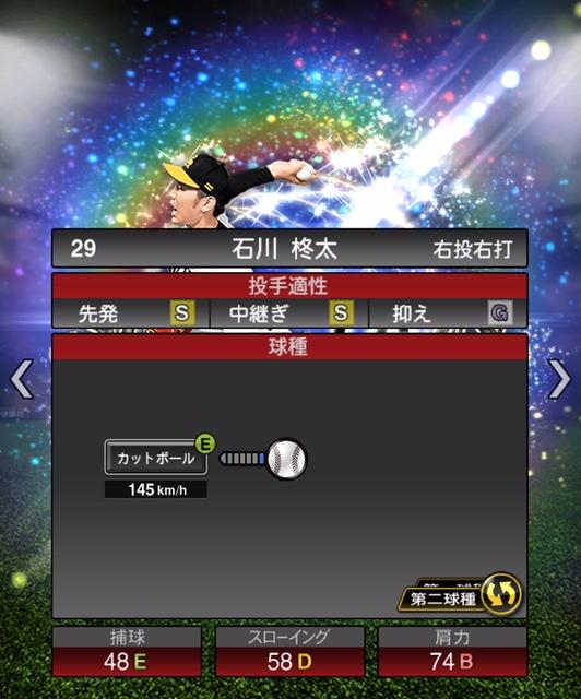 2020-石川ソフトバンク-変化球2