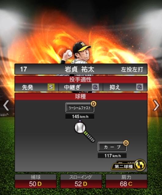 2020-s1−岩貞祐太−投手適性−第ニ球種