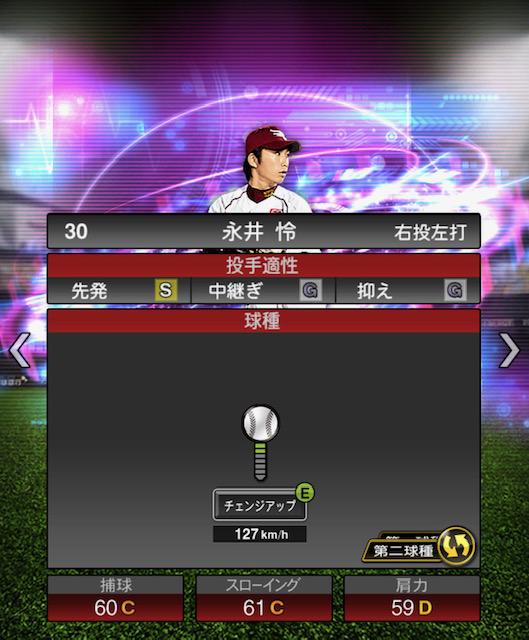 プロスピ-永井怜-変化球2