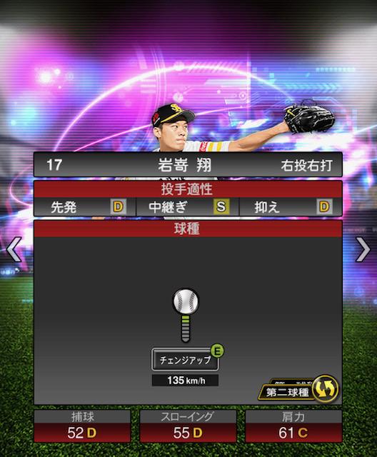 プロスピ-岩崎-変化球2
