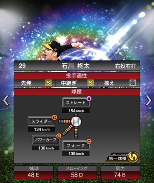 2020-石川ソフトバンク-変化球1