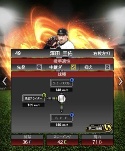 2020-s1−澤田圭佑−投手適性−第ニ球種