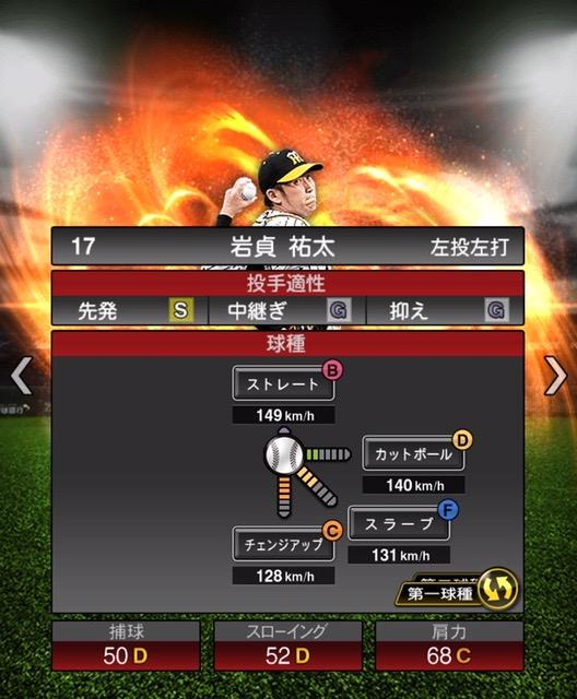 2020-s1−岩貞祐太−投手適性−第一球種