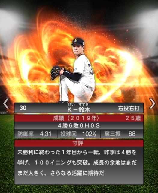 2020-s1−K−鈴木−寸評