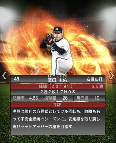 2020-s1−澤田圭佑−寸評