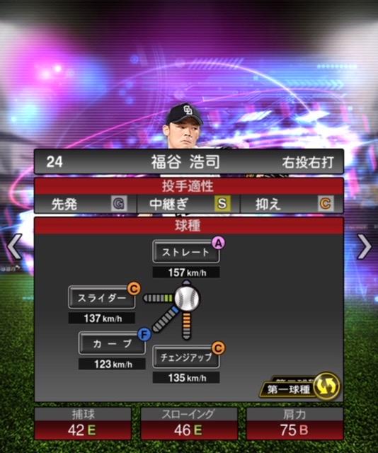 2020-ts−福谷浩司−投手適性−第一球種