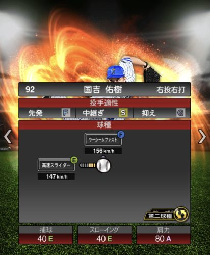 2020-s1−国吉佑樹−投手適性−第ニ球種
