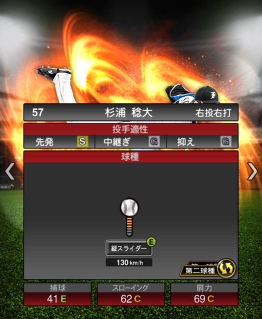 2020-s1−杉浦稔大−投手適性−第ニ球種