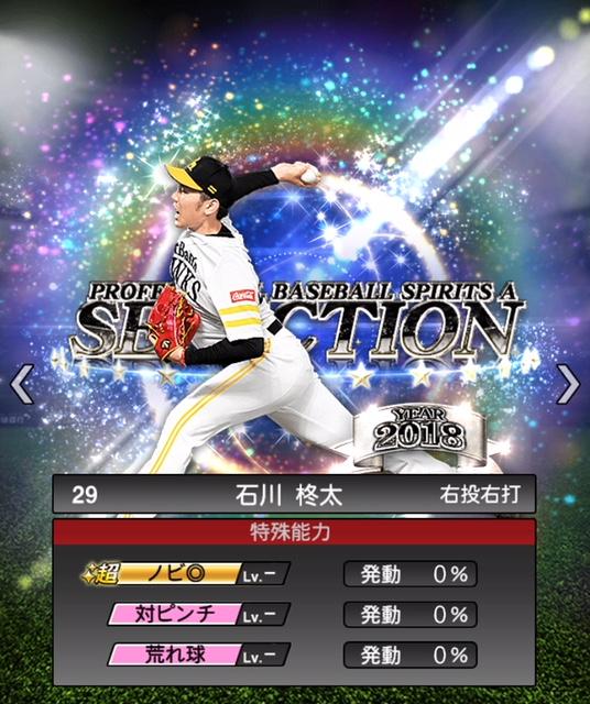 2020-石川ソフトバンク-特殊能力
