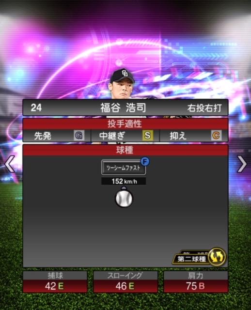2020-ts−福谷浩司−投手適性−第二球種